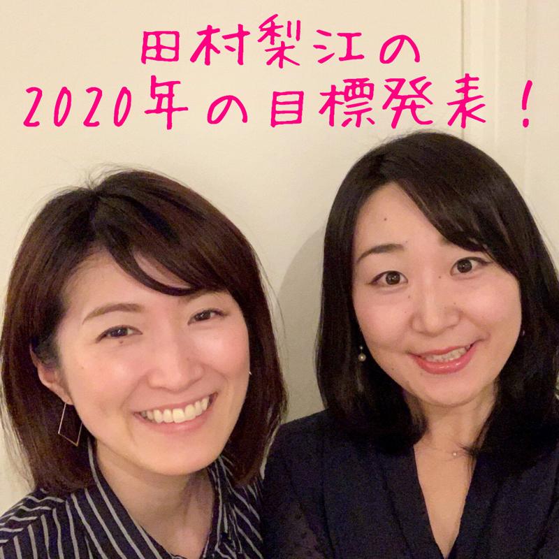 #113 田村梨江の2020年の目標発表!