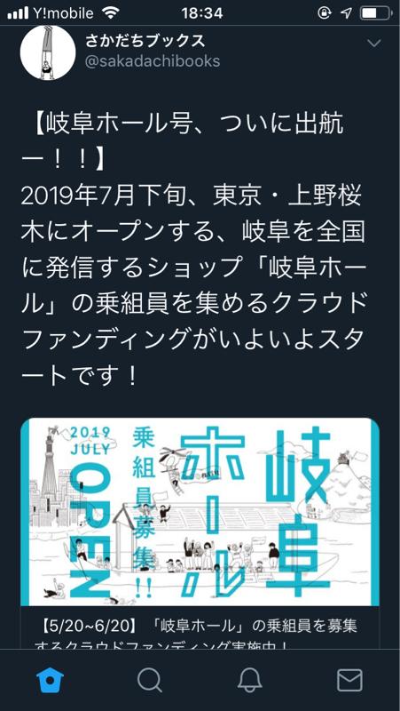 岐阜ホールってぇ?!vol.2