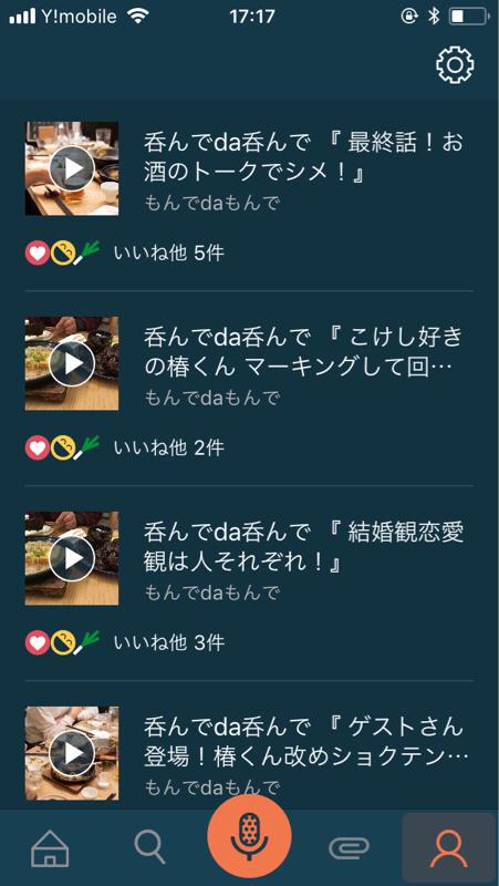 『 呑んでda呑んで アフタートーク!〜椿椿椿椿〜 』第42回