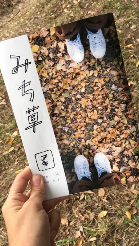 『 フリーペーパー みち草 アキ号 らぶらぶ 〜みち草?よりみち?〜 』 第43回