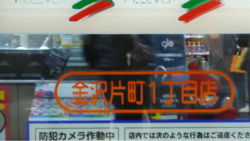 『 まなてぃは年始に金沢に行ってきましたよぉ〜〜ん!! 』第68回