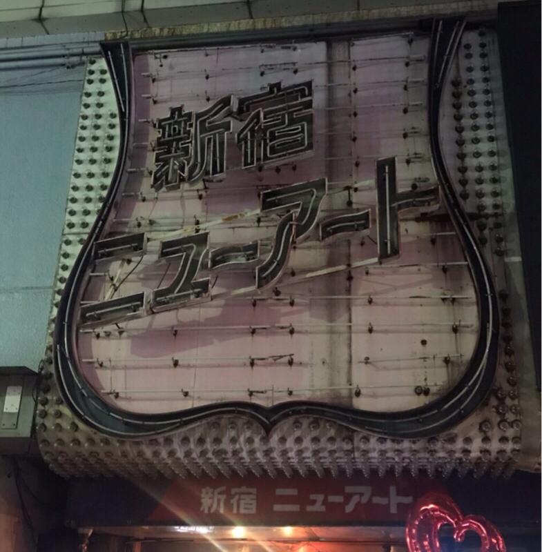 わいでぃの東京探訪記〜カルチャー受けちゃったよまなちゃん〜