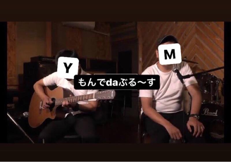 もんでdaぶる〜す?!?!