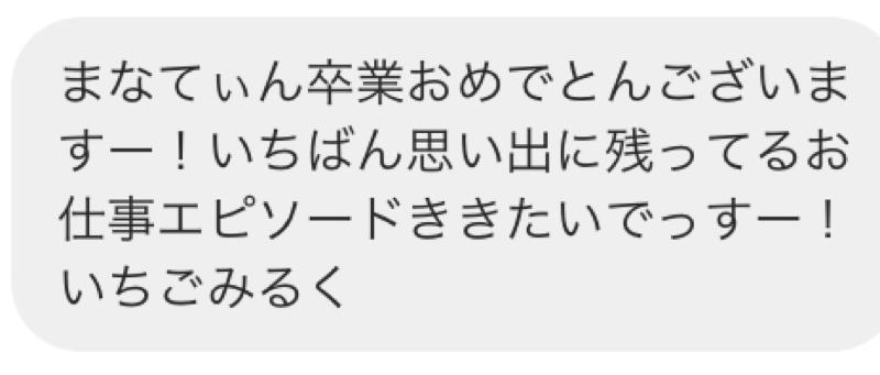 2019年ありがとう!〜いちごみるくちゃん〜