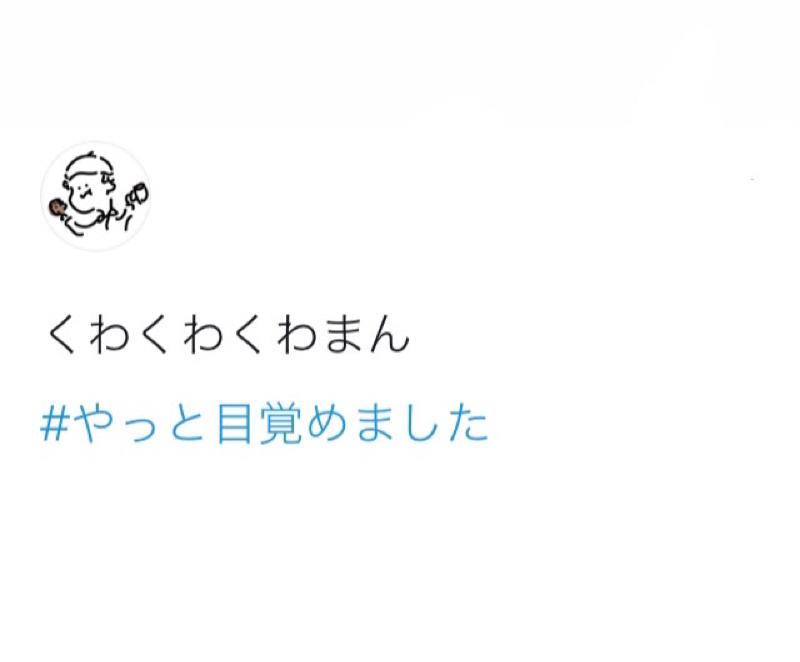 くあーっ収録〜寝起きの雑談回〜