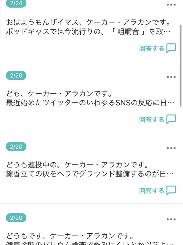 新キャラ登場!ケーカー・アラカンって誰?!