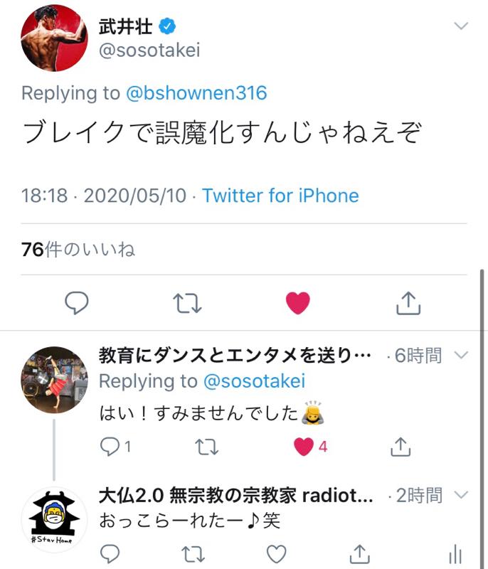 #11 5/11 9:50フジテレビ  ノンストップ 武井壮チャレンジ