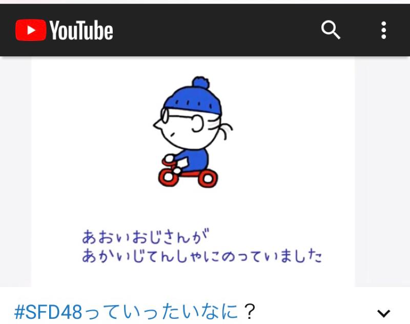 #20 「YouTubeでSFD48」「プロレスラーの中の人」「わいざんスバキリ」の3本です