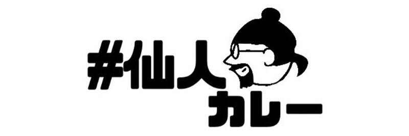 #49 「火遊びダメよ」「仙人カレー食べに行こう」