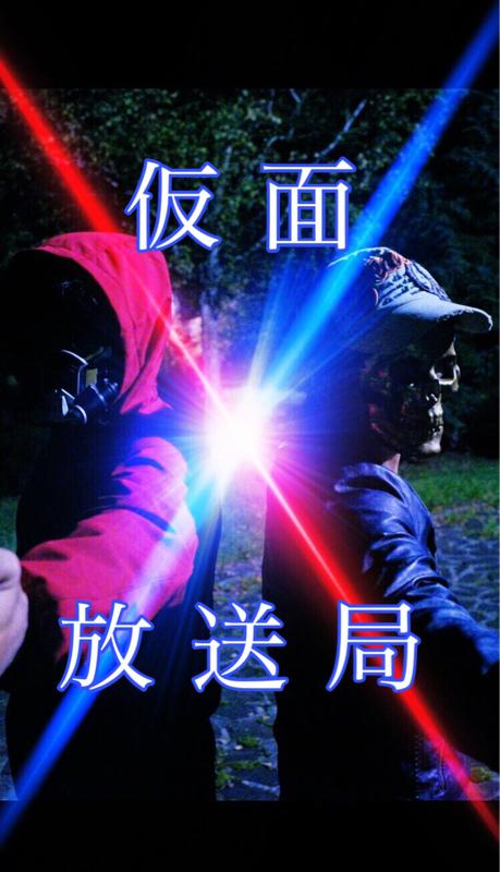 #外伝 仮面放送局 リアルコラボ告知!!