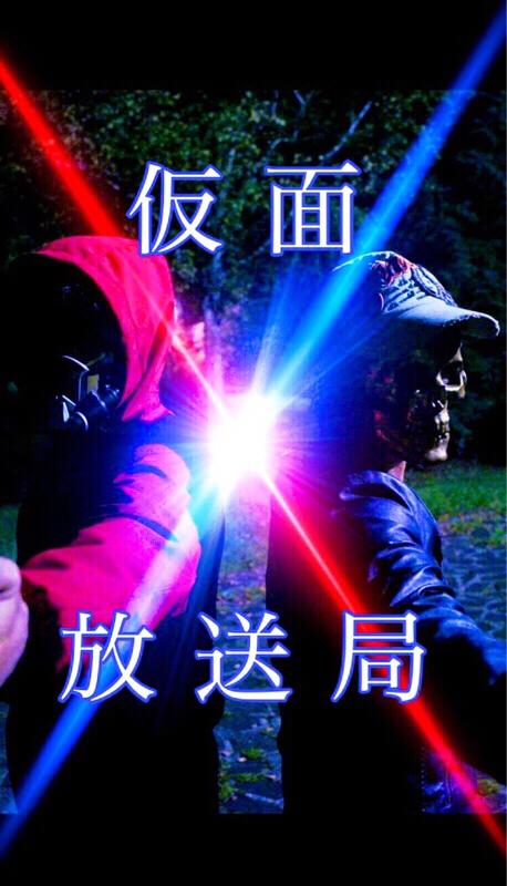 #68 仮面放送局 「く」から始まるしりとりトーク