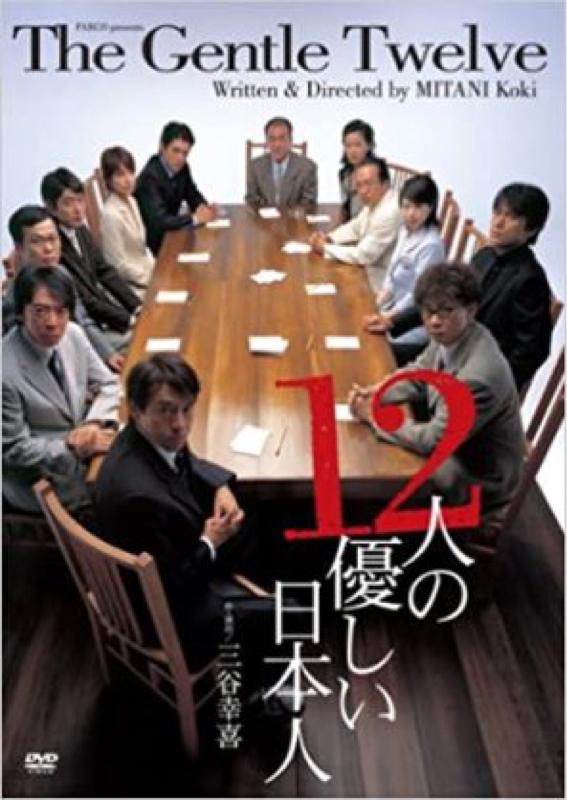 #04 『十二人の優しい日本人』について