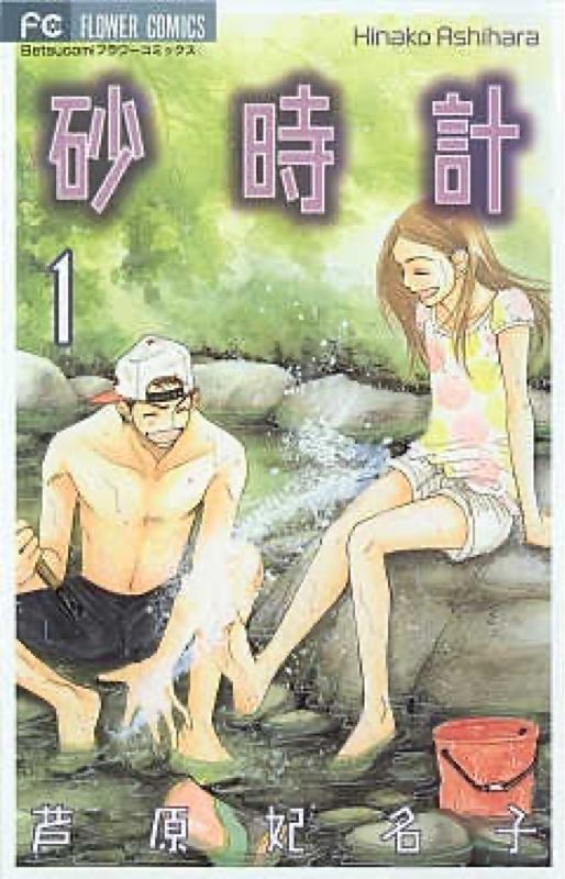 #07  芦原妃名子先生の漫画について