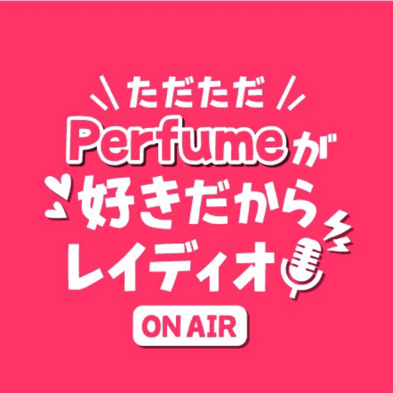 #004 Perfumeのライブはこれがいい…!