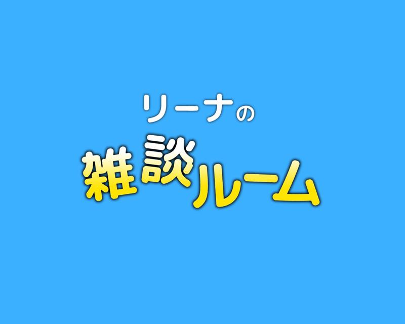 リーナの雑談【2】まなみと!