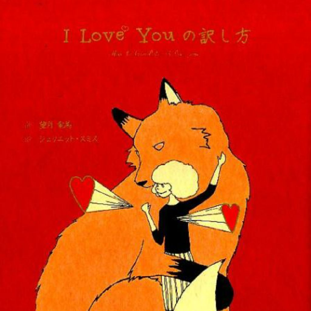 あんどーなつはしゃべりたい:I Love Youの訳し方