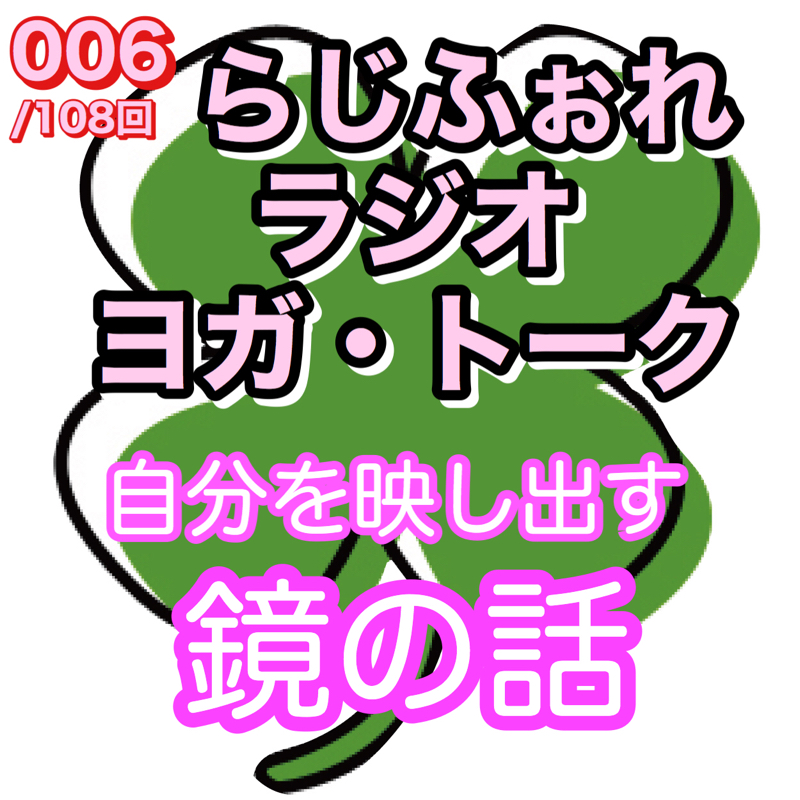 【6/108】ヨガ・トーク!自分を映し出す鏡の話