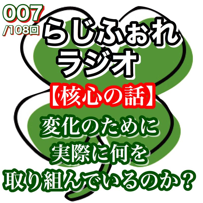 【7/108】【核心の話】変化のために実際に何を取り組んでいるのか?