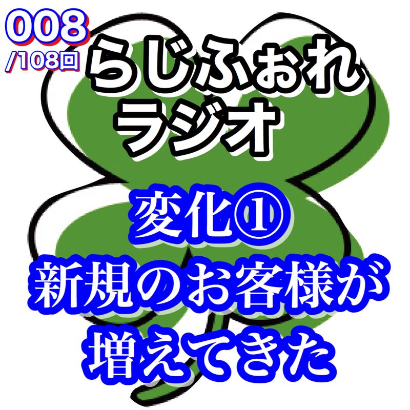 【8/108】変化①新規のお客様が増えてきた!