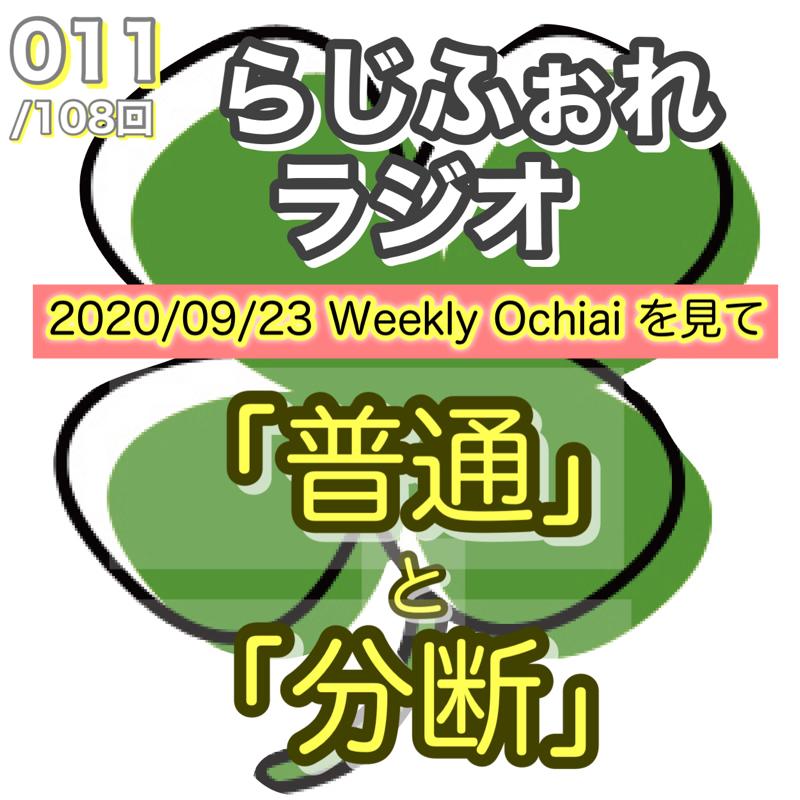 【11/108】教育の格差〜「普通」と「分断」〜Weekly Ochiai(9/23)を見て