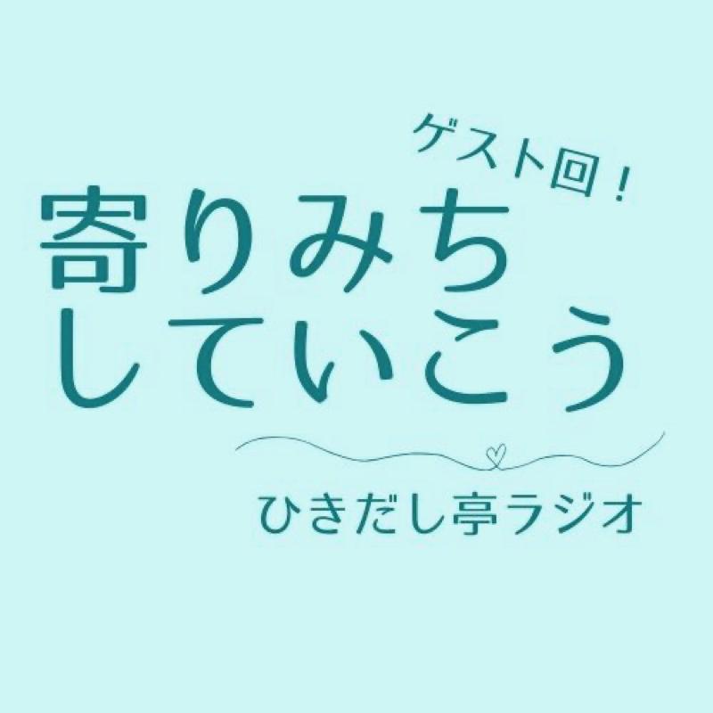 #16 5/23双子座新月のお話を楓香先生に聞いてみた