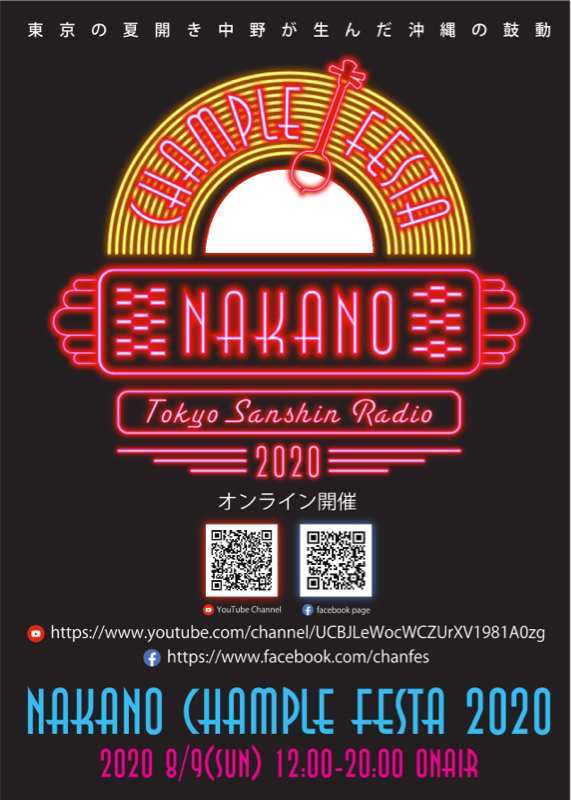 中野チャンプルーフェスタ2020