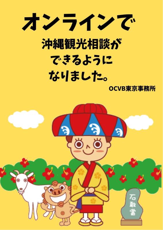 オンラインで沖縄観光相談はじめました!