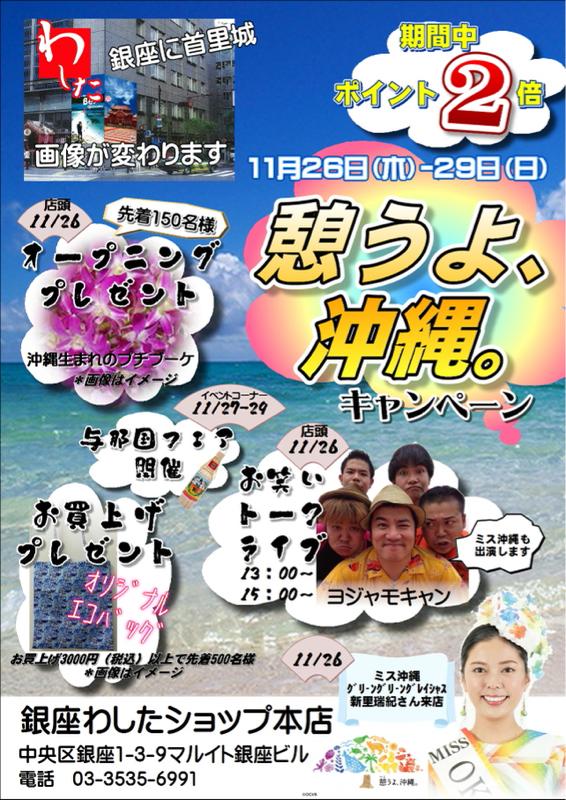 憩うよ、沖縄。キャンペーン!