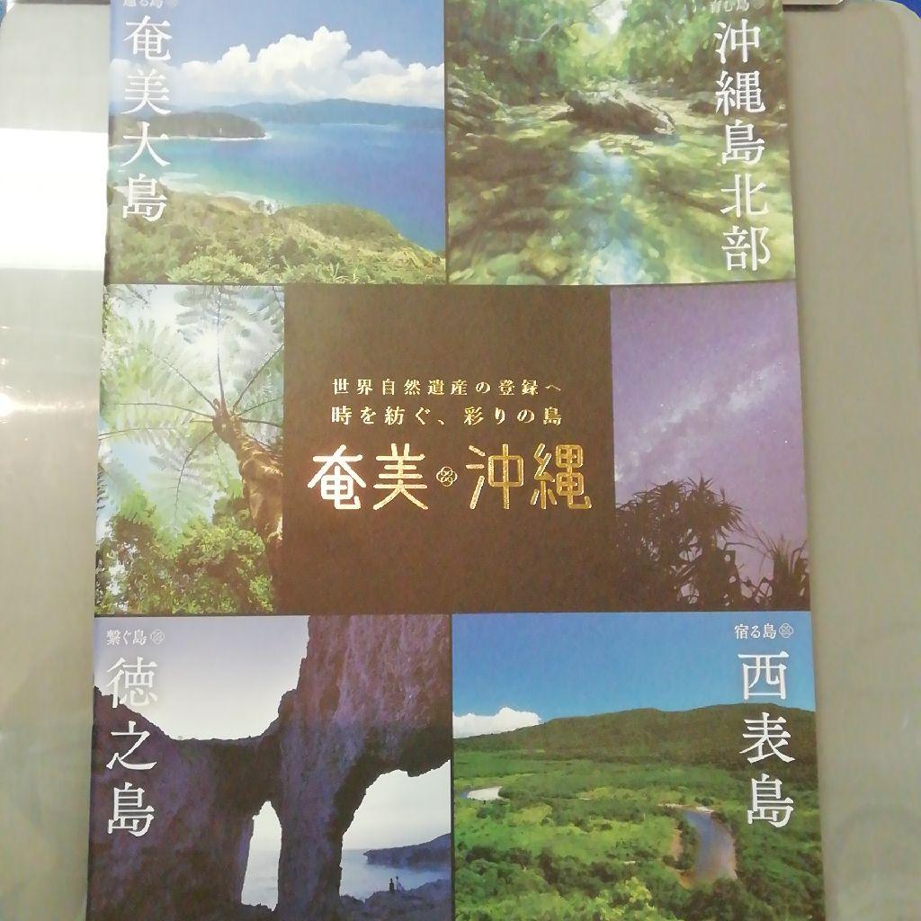 奄美沖縄世界自然遺産登録勧告!