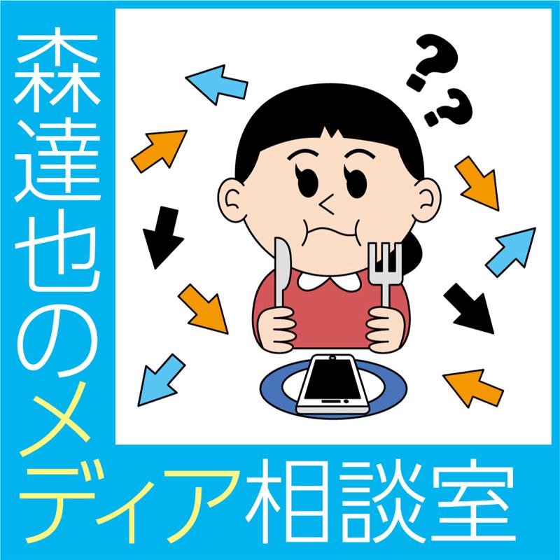 #12 NHKの黒人差別的なCGアニメーションをどう思いましたか?