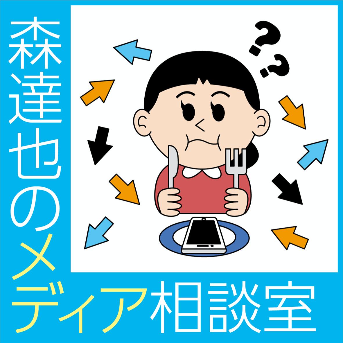 #25 NHKに出演された際に、番組側の意図的な編集はあったのでしょうか?