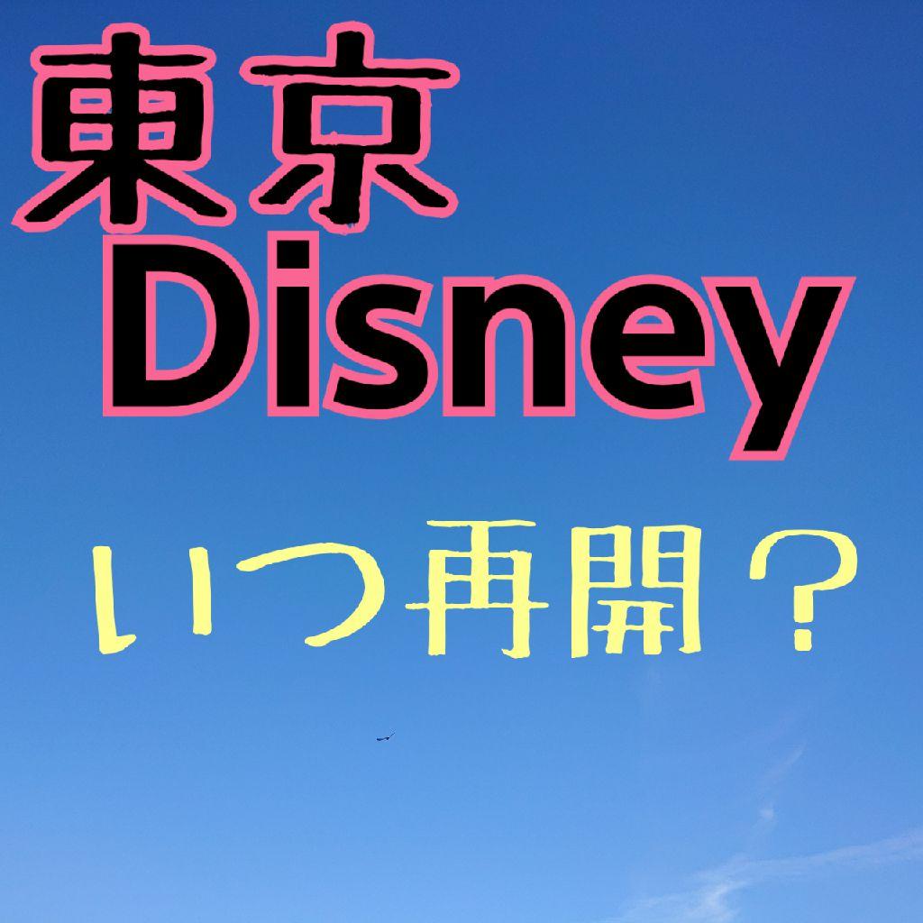 #004_東京ディズニーリゾートの再開時期を占ってみました!その1