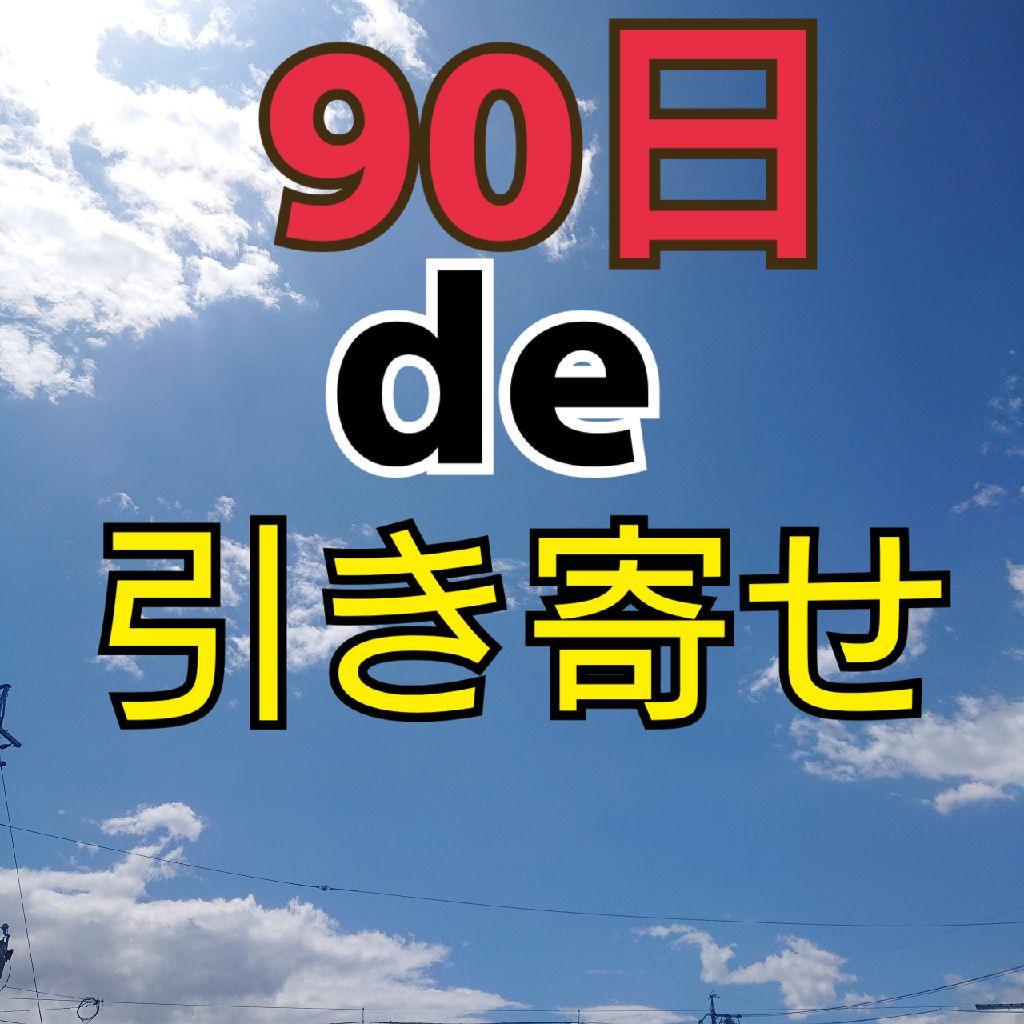 #010_90日で願いを叶える企画スタート!