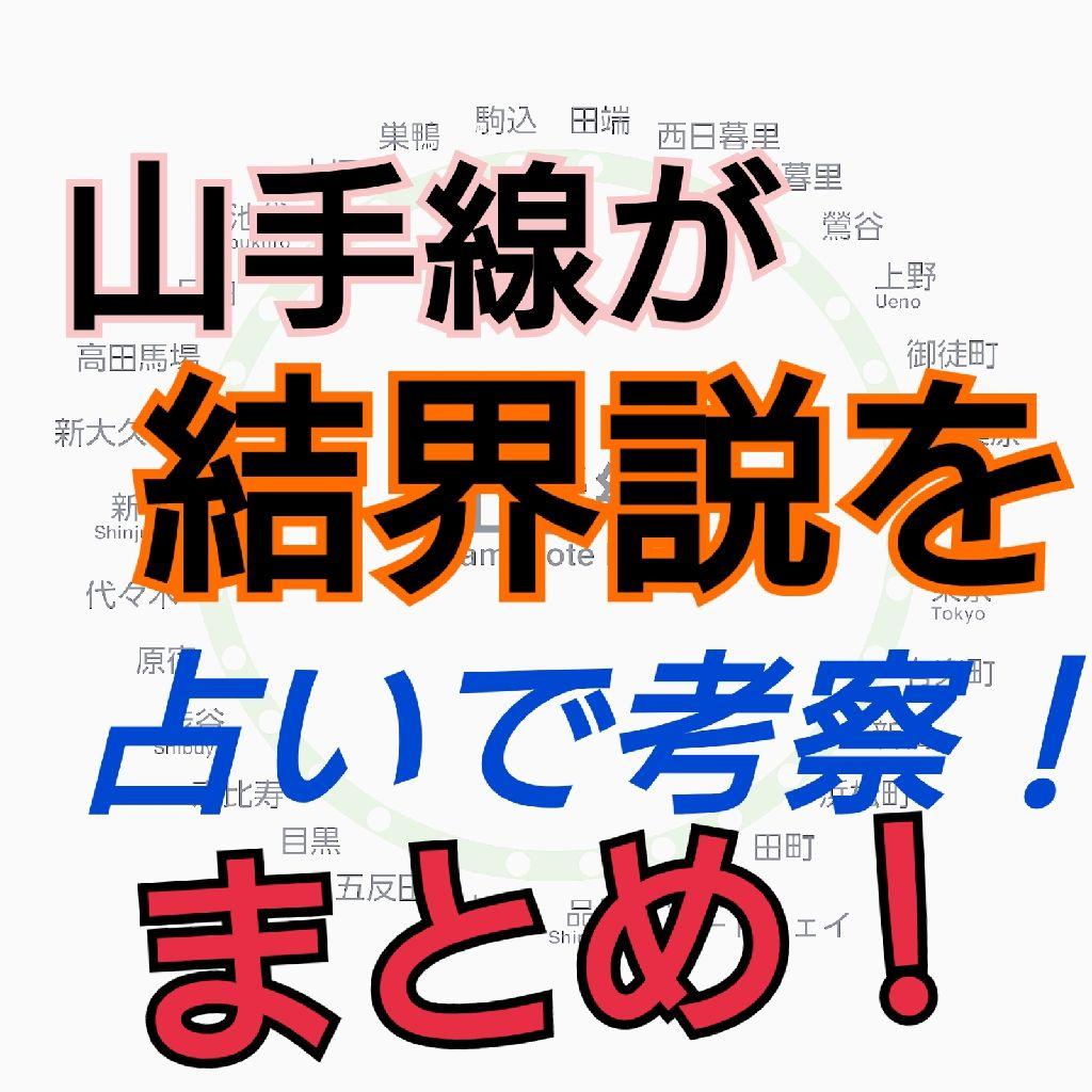 #024_占いで考察、山手線結界説まとめ!