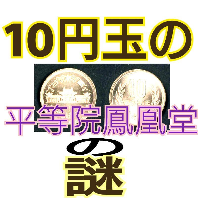 #029_10円玉の平等院鳳凰堂の謎を占いで考察!