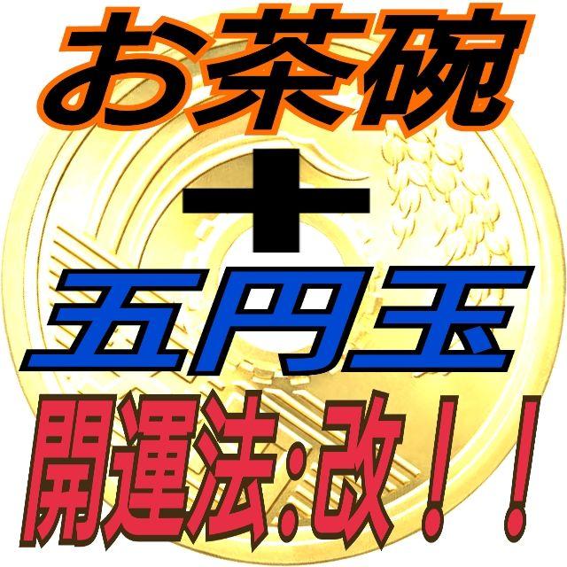 #030_占いでアレンジ!お茶碗+五円玉開運法!