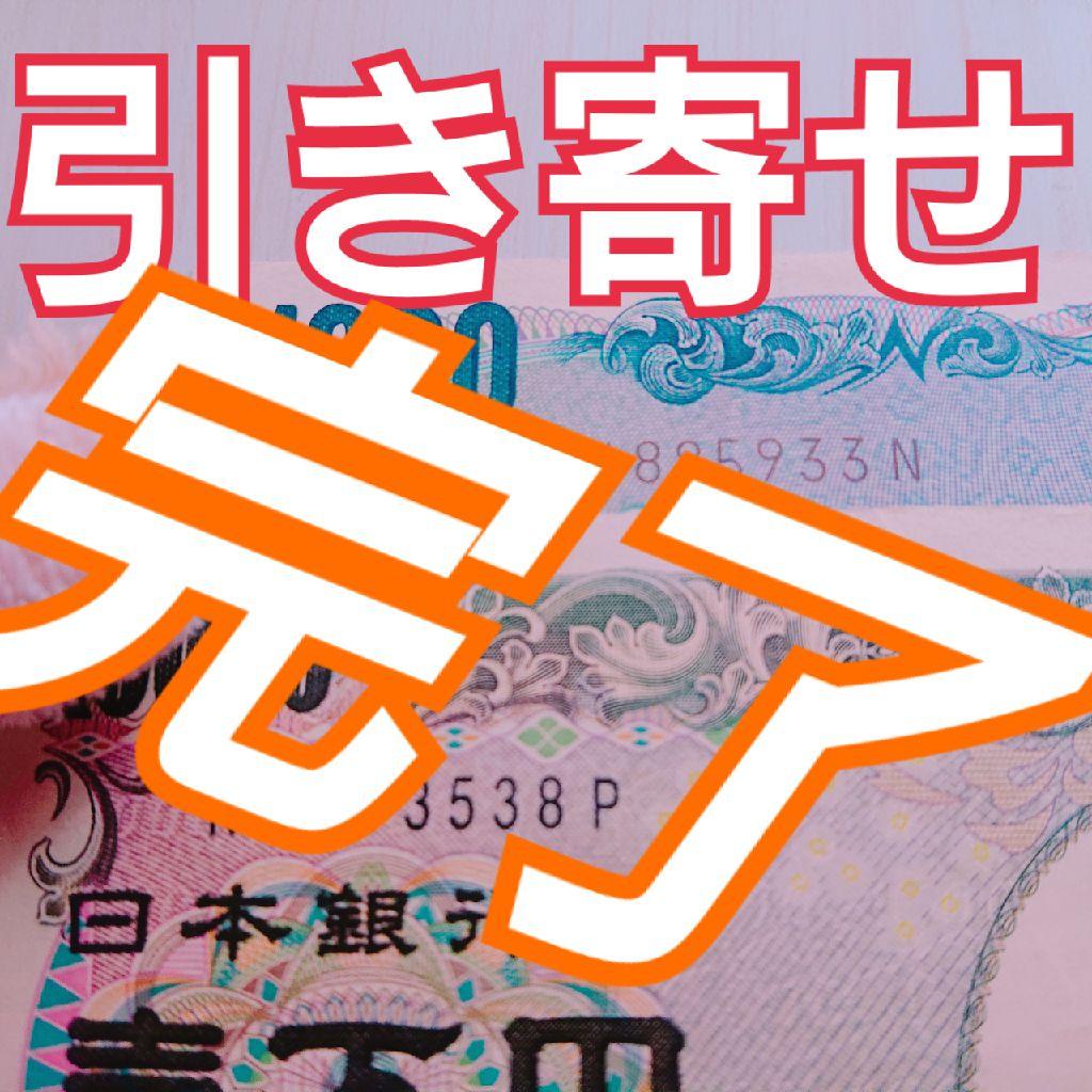 #032_特別編_引き寄せ完了のご報告!