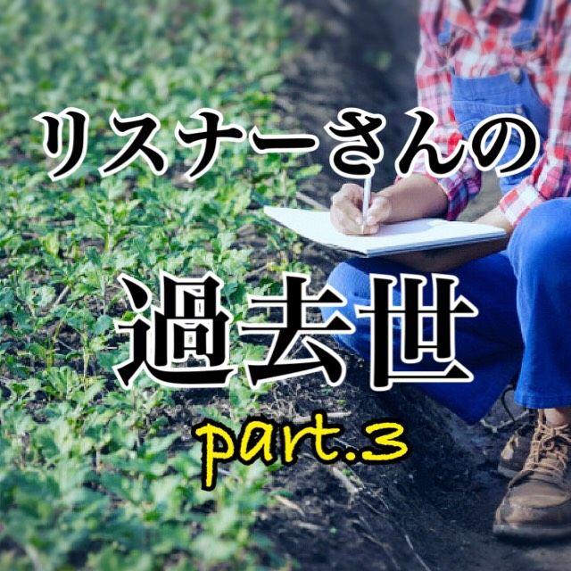 リスナーさんの過去世占いpart3.ラジオネーム「ミヤ」さん編!