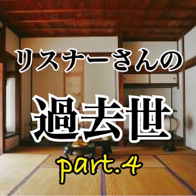 リスナーさんの過去世占いpart4.ラジオネーム「そら」さん編!
