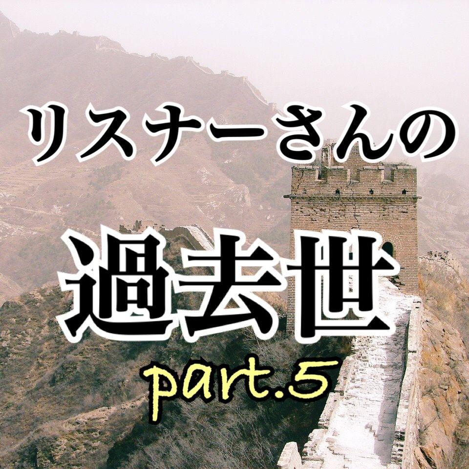リスナーさんの過去世占いpart5.ラジオネーム「チップスター」さん編!