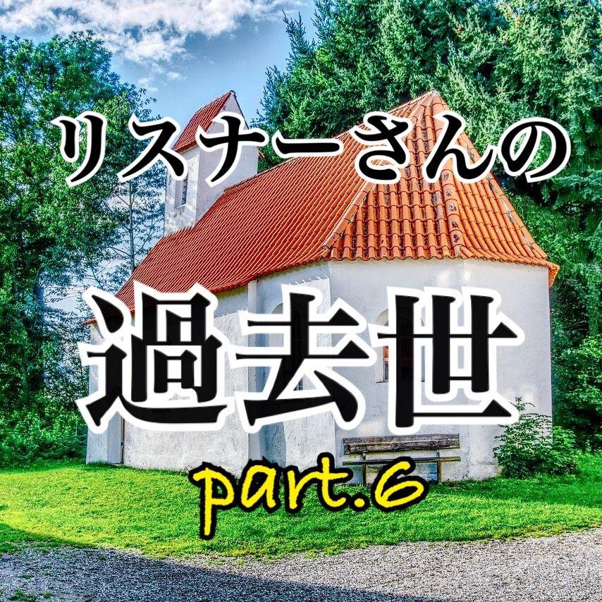 リスナーさんの過去世占いpart6.ラジオネーム「みっき」さん編!