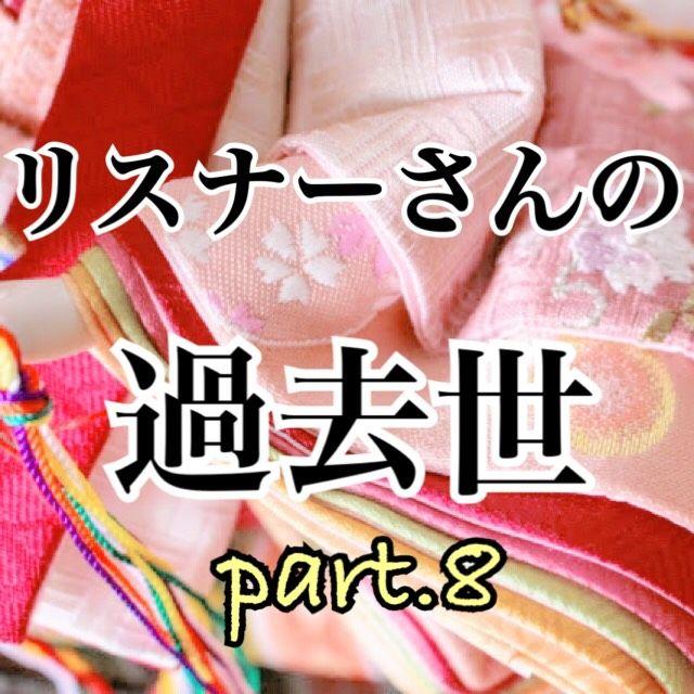 リスナーさんの過去世占いpart8.ラジオネーム「ちゃえりん」さん編!