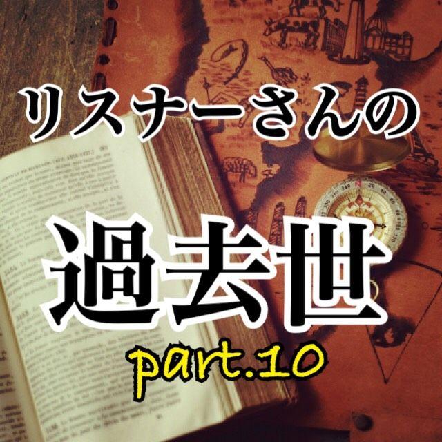 リスナーさんの過去世占いpart10.ラジオネーム「あのん」さん編!