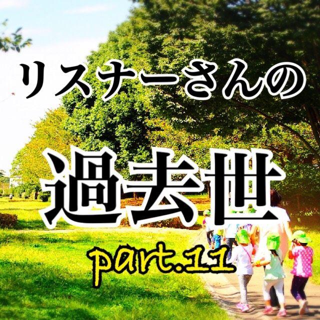 リスナーさんの過去世占いpart11.ラジオネーム「ぷるちーの」さん編!