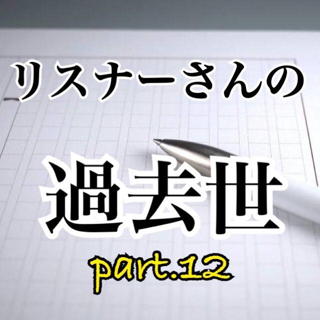 リスナーさんの過去世占いpart12.ラジオネーム「とんとん&ひまわりん」さん編!