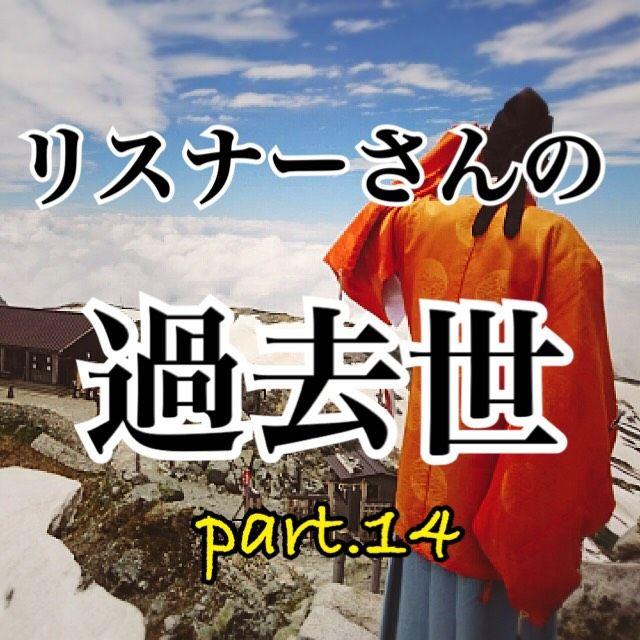 リスナーさんの過去世占いpart14.ラジオネーム「まんまるまるたん」さん編!