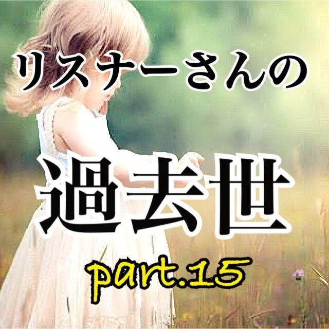 リスナーさんの過去世占いpart15.ラジオネーム「ハッピー」さん編!