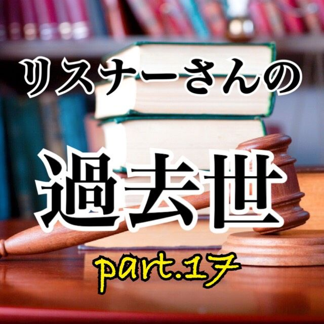 リスナーさんの過去世占いpart17.「ひまわり」さん編!