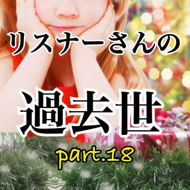 リスナーさんの過去世占いpart18.「あいすまんじゅうくん」さん編!