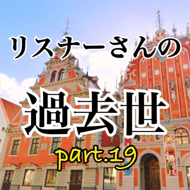 リスナーさんの過去世占いpart19.ラジオネーム「かん」さん編!